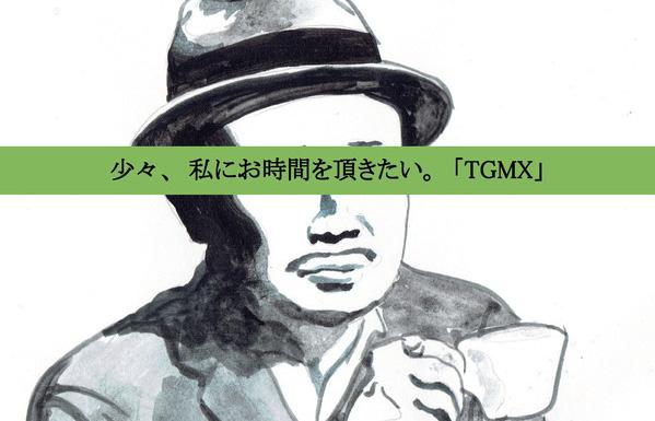 TGMX_10-thumb2-600x755-1026